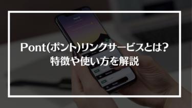 ホームページ作成サービスPont(ポント)とは?特徴や評判、登録方法を解説!