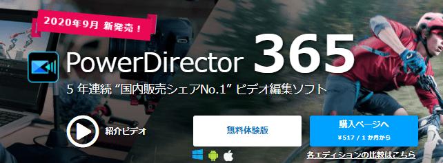 PowerDirector(パワーディレクター)