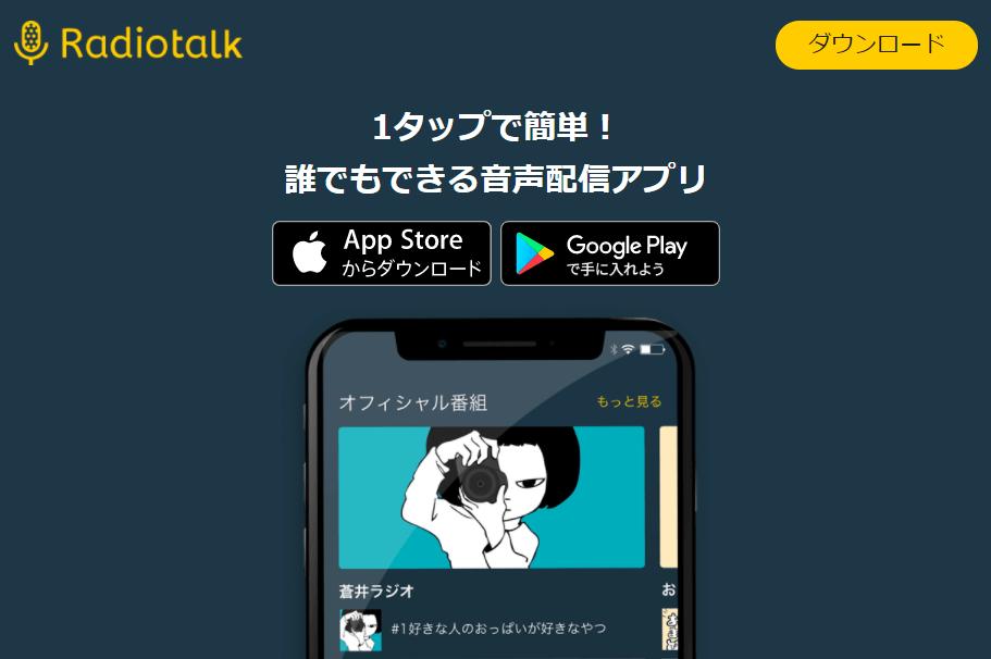 Radiotalk(ラジオトーク)