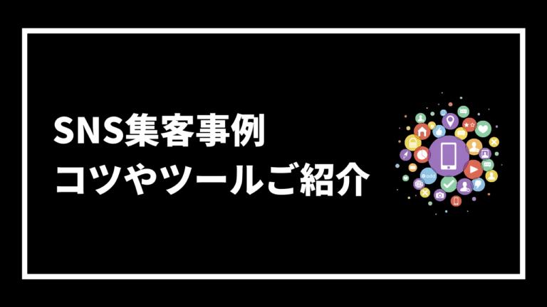 SNS集客事例 コツやツールご紹介
