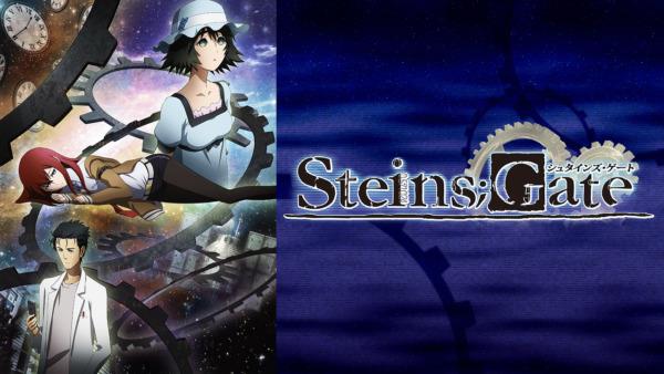 「STEINS;GATE(シュタインズ・ゲート)」