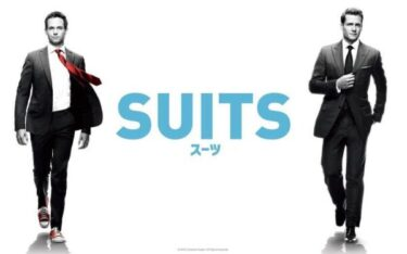 海外ドラマ「SUITS/スーツ」を無料で全シーズン視聴できるVODサービスとは?見どころ・キャストも紹介!