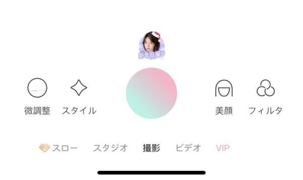 Ulike ホーム画面