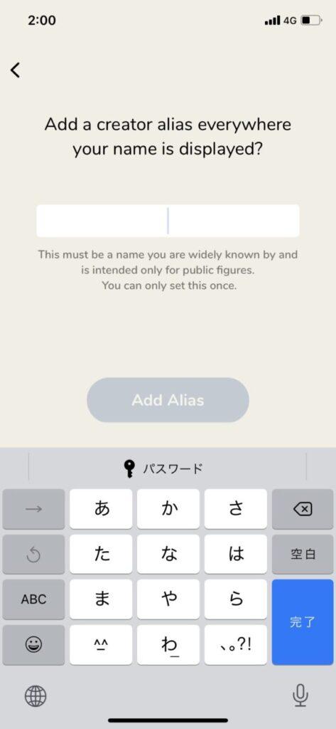 名前の登録画面