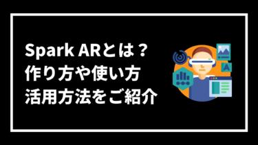 Spark ARとは? 作り方や使い方 活用方法をご紹介