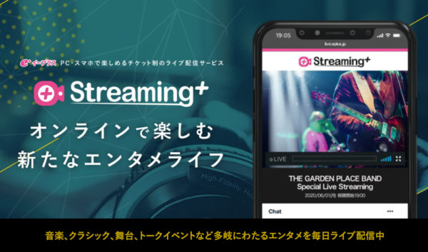 Streamingpluse