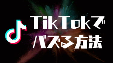 TikTokでバズる方法