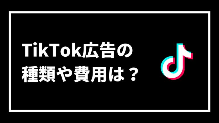TikTok広告の 種類や費用は?