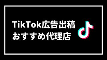 【実績多数】TikTok広告出稿のおすすめ代理店10選!
