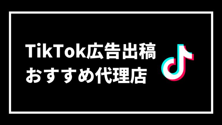 TikTok広告出稿 おすすめ代理店