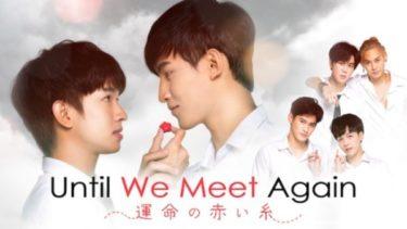 Until We Meet Again~運命の赤い糸~を全話フル無料で視聴できるVODサービスとは?見どころ・キャストも紹介!
