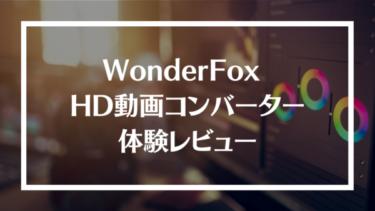 【レビュー】WonderFoxのHD Video Converter Factory Proの料金や評判を解説