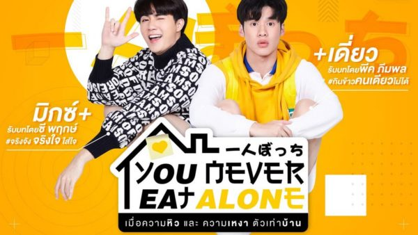 You Never Eat Alone おすすめ