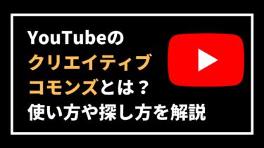 YouTubeのクリエイティブコモンズとは?使い方や探し方を解説