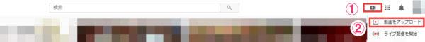 YouTubeプレミア公開手順1