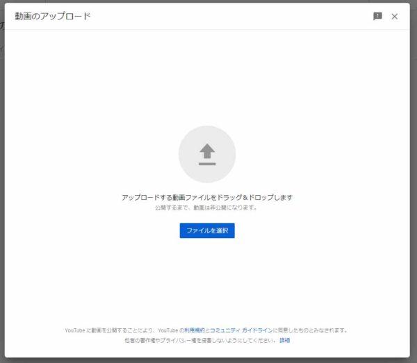YouTubeプレミア公開手順2
