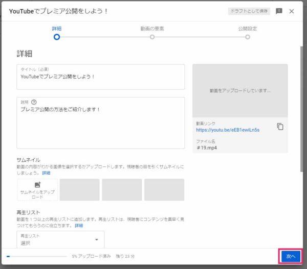 YouTubeプレミア公開手順3