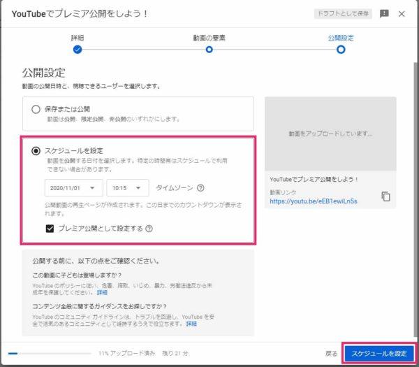 YouTubeプレミア公開手順4
