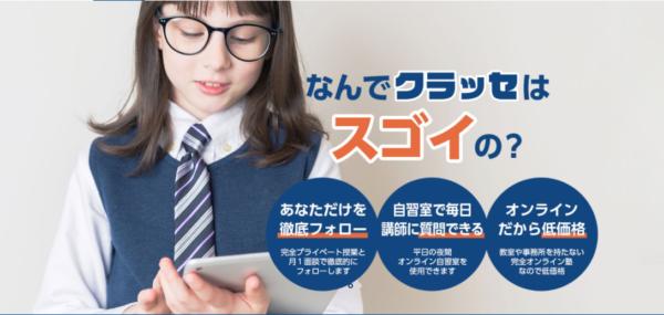 オンライン学習塾クラッセ