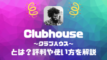 Clubhouse(クラブハウス)とは?使い方や登録方法、評判、招待枠について徹底解説