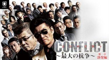 「CONFLICT~最大の抗争~」を無料で視聴できるおすすめのVODサービスとは?
