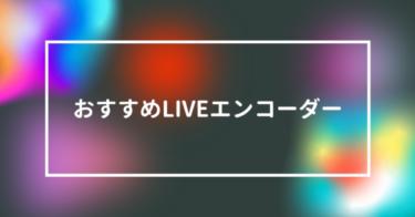 ライブ配信エンコーダーおすすめ4選!目的・配信サイト別の選び方を徹底解説