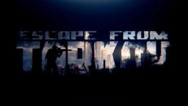 【EFT】FPSゲームタルコフ(Escape from Tarkov)の評判、導入方法も解説