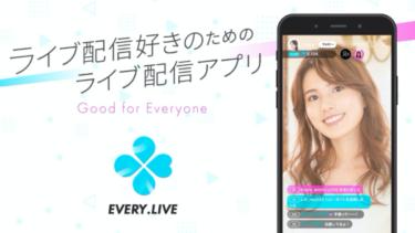EVERY.LIVE(エブリーライブ) とは?特徴や使い方、評判を解説!