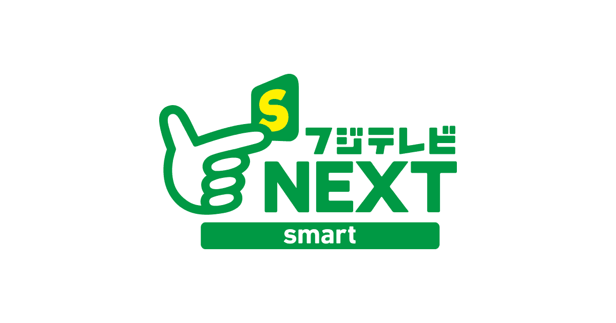 フジテレビNEXTsmart スカパー!オンデマンド