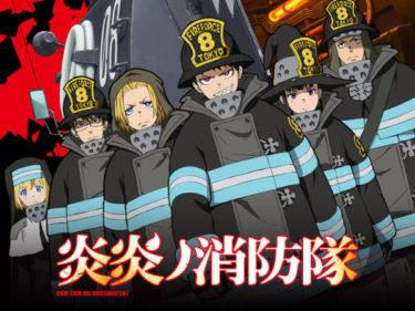 「炎炎ノ消防隊」を無料視聴できるVODサービスは?登録方法や見どころ・声優も紹介!