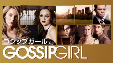 ゴシップガール(gossip girl)を無料で全話フル視聴できるVODサービスとは?見どころ・キャストも紹介!