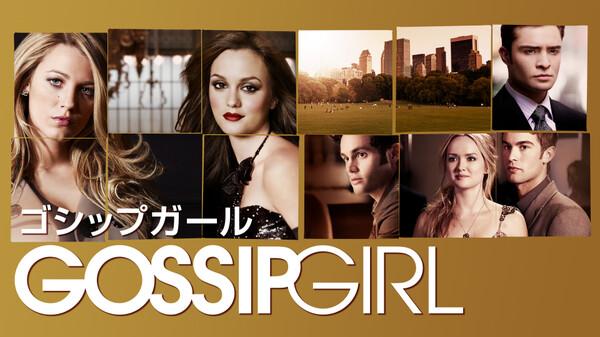 ゴシップガール(gossip girl)