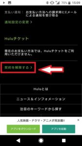 hulu Android 契約解除