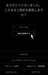 hulu android 3