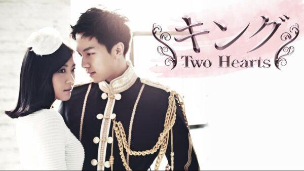 キング ~Two Hearts
