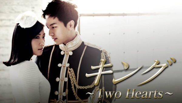キング 〜Two Hearts