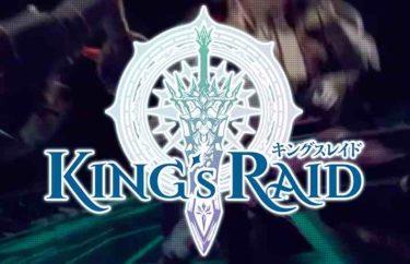 キングスレイドは面白い?リセマラや最強キャラ、序盤攻略情報もご紹介