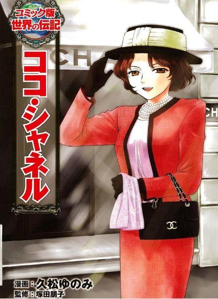 ココ・シャネル (コミック版世界の伝記)