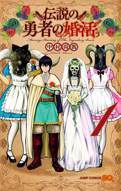 伝説の勇者の婚活