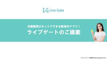 Live Gate (ライブゲート)とは?特徴から料金、評判について解説