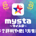 mysta(マイスタ)とは?評判や使い方を解説
