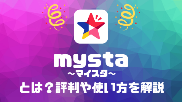 mysta(マイスタ)とは?評判や使い方を解説