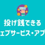 投げ銭できるウェブサービス・アプリ