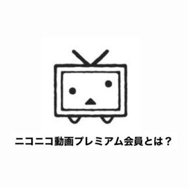 ニコニコ動画プレミアム会員とは?メリットや料金、評判、解約方法を解説!