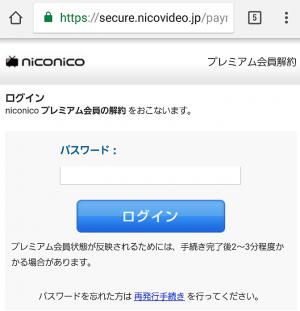 niconico pay3