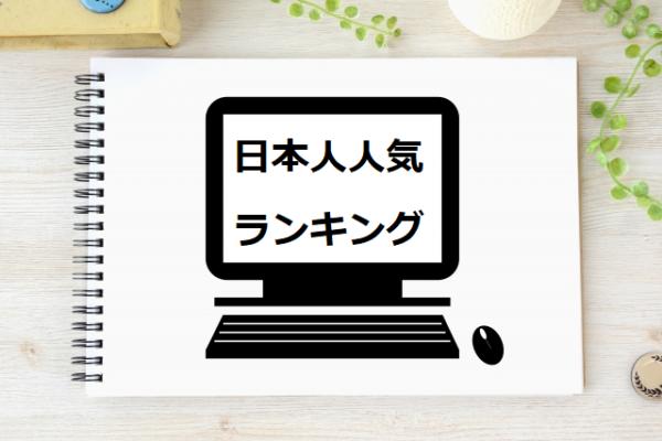 日本人人気ランキング