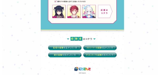 にじさんじのオーディション特設サイト