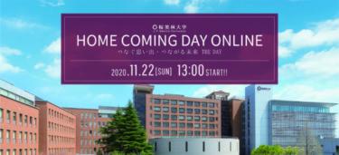 コロナ禍で薄れた絆を取り戻す!桜美林大学オンラインホームカミングデー開催 !