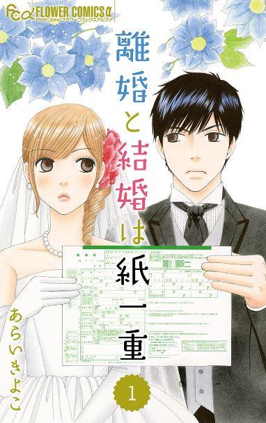離婚と結婚は紙一重
