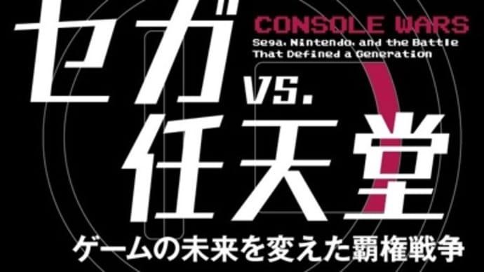 セガvs.任天堂/Console Wars 見どころ
